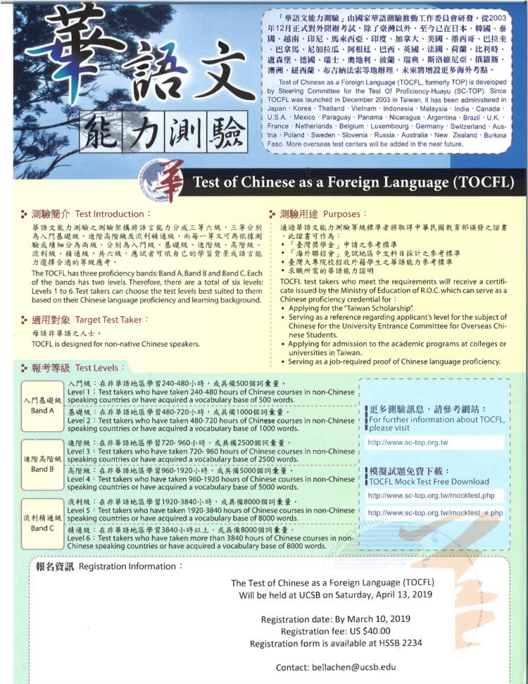 2019 TOCFL Information Flier