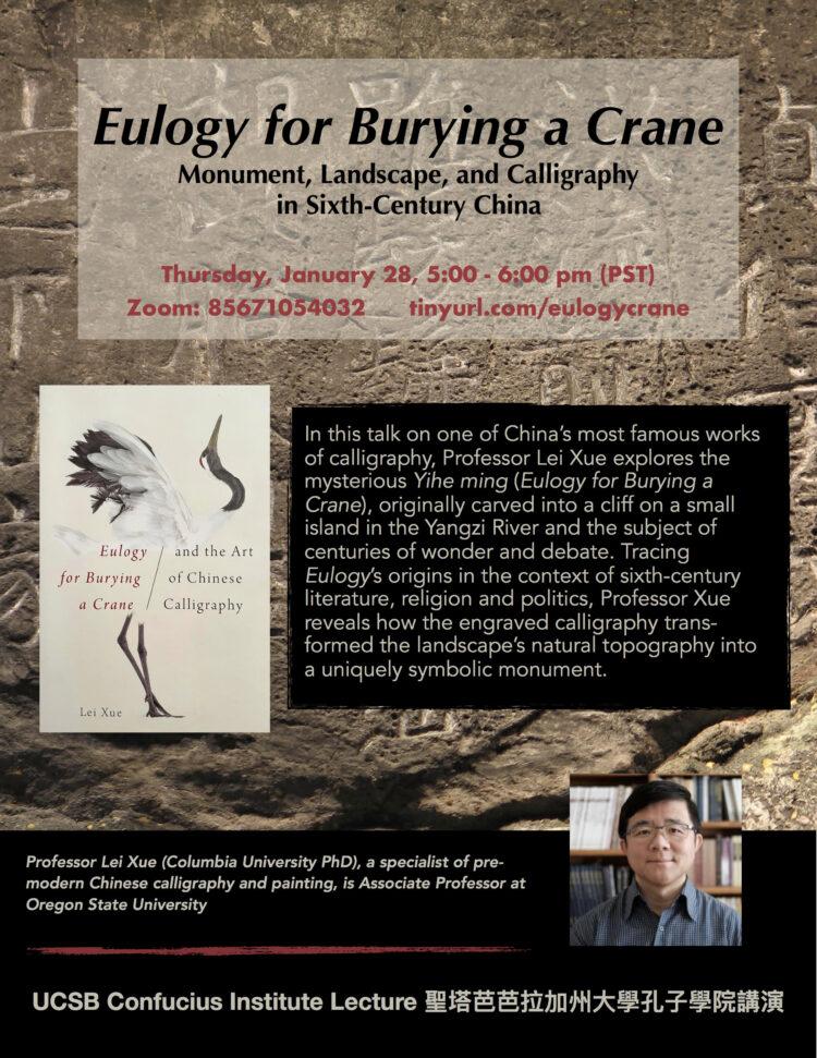 poster for professor xue's talk