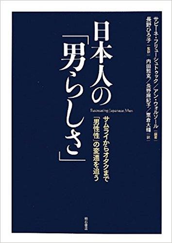 Recreating Japanese Men book cover