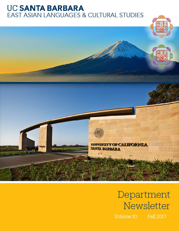 Fall 2017 East Asian Languages and Cultural Studies Newsletter cover featuring mount fuji and Henley Gate